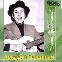 Аркадий Северный и ансамбль