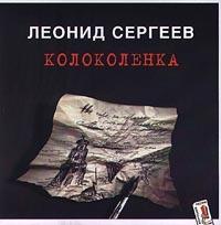 Колоколенка - Леонид Сергеев