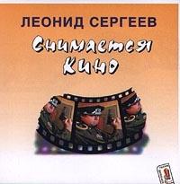Снимается Кино - Леонид Сергеев
