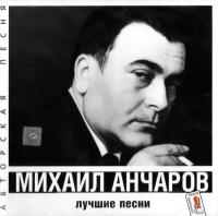 Михаил Анчаров. Лучшие песни - Михаил Анчаров