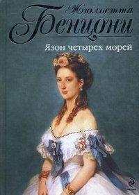 Zhyuletta Bentsoni. Yazon chetyreh morey (Juliette Benzoni. Marianne, Jason des Quatre Mers) - Zhyuletta Benconi
