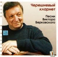 Wiktor Berkowskij. Tschereschnewyj klarnet. Pesni Wiktora Berkowskogo - Viktor Berkovskiy