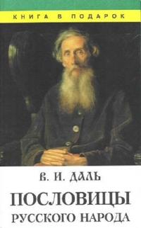 В. И. Даль. Пословицы Русского Народа - Владимир Даль