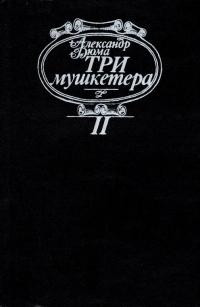 Александр Дюма. Три Мушкетера - Александр Дюма