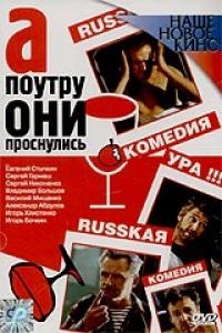 A poutru oni prosnulis - Sergey Nikonenko, Sergej Garmash, Aleksandr Abdulov, Igor Bochkin, Aleksandr Fatyushin, Evgeniy Stychkin, Vladimir Bolshov