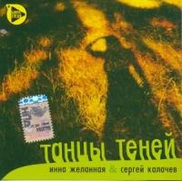 Inna ZHelannaya & Sergej Kalachev. Tantsy tenej - Inna Zhelannaya