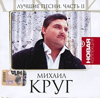 Mihail Krug. Luchshie pesni. Novaya kollektsiya. Vol. 2 - Mihail Krug