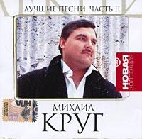 Michail Krug. Lutschschie pesni. Nowaja kollekzija. Vol. 2 - Mihail Krug