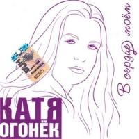 Katja Ogonek. W serdze moem - Katja Ogonek