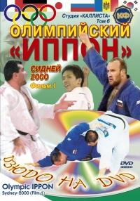 Judo. Olympic IPPON. Sydney 2000. Film 1. Tom 6 - Dmitriy Pavlov