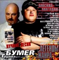 Gruppa Bumer. Legendy zhanra. Moskva-Magadan - Bumer