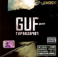 Guf (Centr). Gorod dorog - Guf , Centr