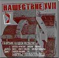 Various Artists. Нашествие. Шаг XVII - Би-2 , Мультfильмы , Браво , Тараканы! , Ундервуд , 7Б , Павел Кашин