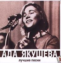 Лучшие Песни - Ада Якушева