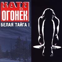Belaya tajga I - Katja Ogonek