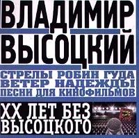 Strely Robin Guda  Veter nadezhdy  Pesni dlya kinofilmov - Wladimir Wyssozki