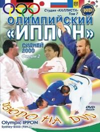 Judo. Olympic IPPON. Sydney 2000. Film 2. Tom 7 - Dmitriy Pavlov