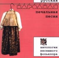 Russkaya Narodnaya Pechalnaya Pesnya