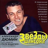 Various Artists. Zvezdy shansona - Aleksandr Dyumin, Mikhail Shufutinsky, Garik Krichevskiy, Aleksandr Marshal, Tatyana Tishinskaya, Vorovayki , Irina Ezhova