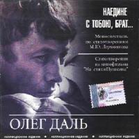 Naedine S Toboyu, Brat  Monospektakl Na Stihi M Lermontova - Oleg Dal