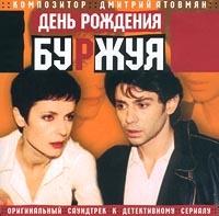 Den Rozhdeniya Burzhuya. Originalnyj saundterk k detektivnomu serialu