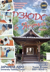 Japanese Judo. University Tsukuba Tokyo. Trenirowki. Metodika. Technika. Film 1. Tom 10 - Dmiytrij Pawlow