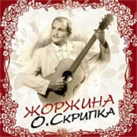 Oleg Skripka (Vopli Vidoplyasova). Zhorzhina - Oleg Skripka