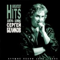 Сергей Беликов. Лучшие песни 1974 - 1994 гг - Сергей Беликов