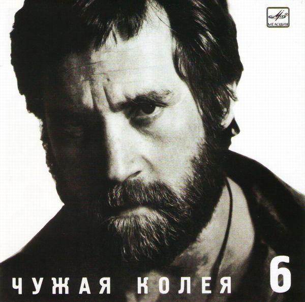 Vladimir Vysotskij. No 6. CHuzhaya koleya - Wladimir Wyssozki