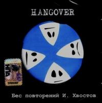 Hangover. Бес повторений И. Хвостов - HangOveR