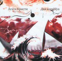 Агата Кристи. Два корабля (remixed 2) - Группа Агата Кристи