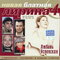 Various Artists. Novaya blatnaya lirika 4 - Yuriy Almazov, Garik Krichevskiy, Vladislav Medyanik, Oleg Alyabin, Lyubov Uspenskaya, Vasya Pryanikov, Vorovayki