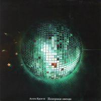 Агата Кристи. Позорная звезда (Подарочное издание) - Группа Агата Кристи