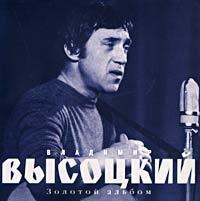 Zolotoy albom - Wladimir Wyssozki