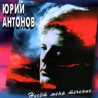 Несет Меня Течение - Юрий Антонов