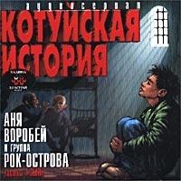 Anya Vorobey i gruppa  Rok-ostrova   Kotuyskaya istoriya  Chast 3  Syn - Rok-ostrova , Anya Vorobey