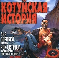 Anya Vorobej i gruppa Rok-Ostrova. Kotujskaya istoriya. CHast 1. Vorona - Rok-ostrova , Anya Vorobey
