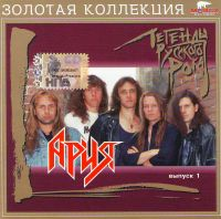 CD Диски Ария. Легенды русского рока - Ария