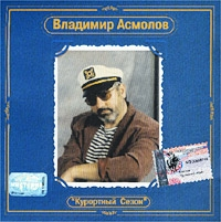 Vladimir Asmolov. Kurortnyj Sezon. Antologiya Vladimira Asmolova - Vladimir Asmolov