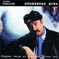 Владимир Асмолов. Оловянная душа - Владимир Асмолов