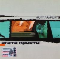 Агата Кристи. Пост альбом - Группа Агата Кристи