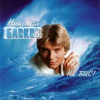 Nikolay Baskov. Posvyashchenie... Na bis! - Nikolay Baskov