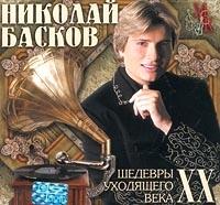 Nikolay Baskov. Shedevry uhodyashchego veka - Nikolay Baskov