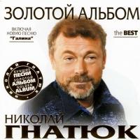 Николай Гнатюк. Золотой альбом. Лучшие песни - Николай Гнатюк
