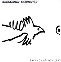 Aleksandr Bashlachev. Taganskiy kontsert - Aleksandr Bashlachev