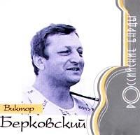 Viktor Berkovskiy. Rossiyskie Bardy - Viktor Berkovskiy