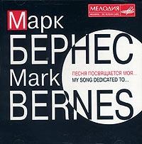 Песня Посвящается Моя - Марк Бернес