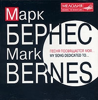 Mark Bernes  Pesnya posvyaschaetsya moya - Mark Bernes