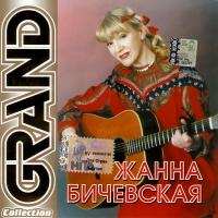 Schanna Bitschewskaja. Grand Collection (2001) - Zhanna Bichevskaya