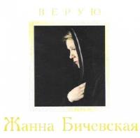 Жанна Бичевская. Верую - Жанна Бичевская